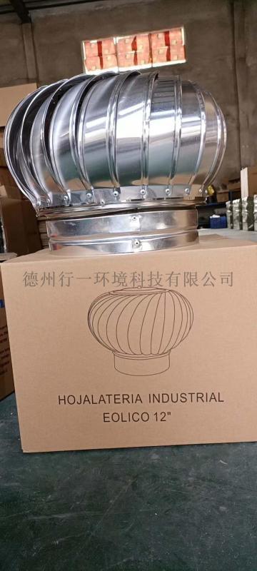 無動力風機 不鏽鋼風球 屋頂風機 自然通風器