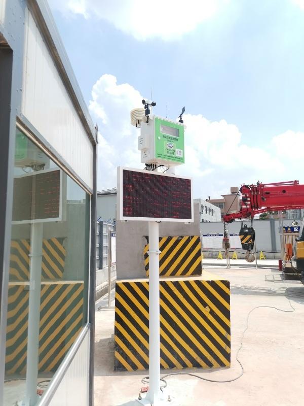 漳州市入围厂家工地扬尘噪声监测设备解决方案