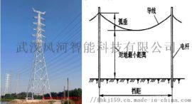 FH-900H北斗差分导线弧垂监测系统
