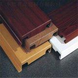 百家福酒家木紋鋁單板 2釐熱轉印三角形鋁單板