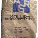韓華水性固體丙烯酸樹脂 Soluryl-70