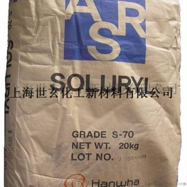 韩华水性固体**酸树脂 Soluryl-70