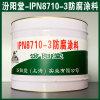 IPN8710-3防腐涂料、生产销售、涂膜坚韧
