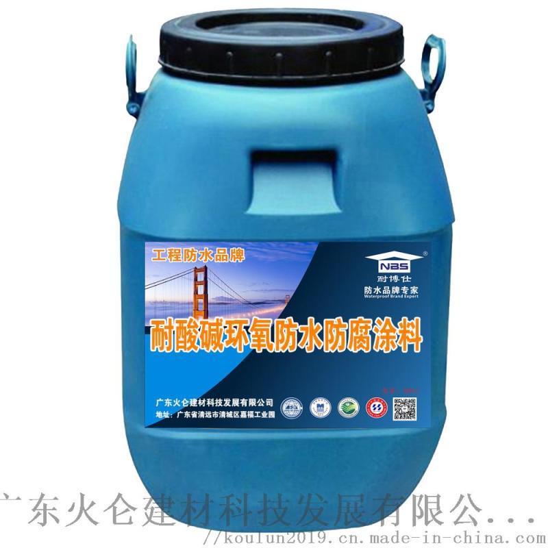 污水池环氧防腐防水抗冻防水涂料耐博仕供应涂料