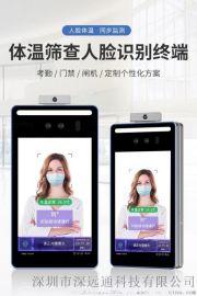 人臉識別終端 人臉識別系統 人臉識別閘機