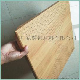 艺术造型吊顶铝天花600*600对角冲孔木纹铝扣板