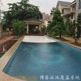 泳池盖 自动泳池保温盖 安全泳池盖  浮条泳池盖