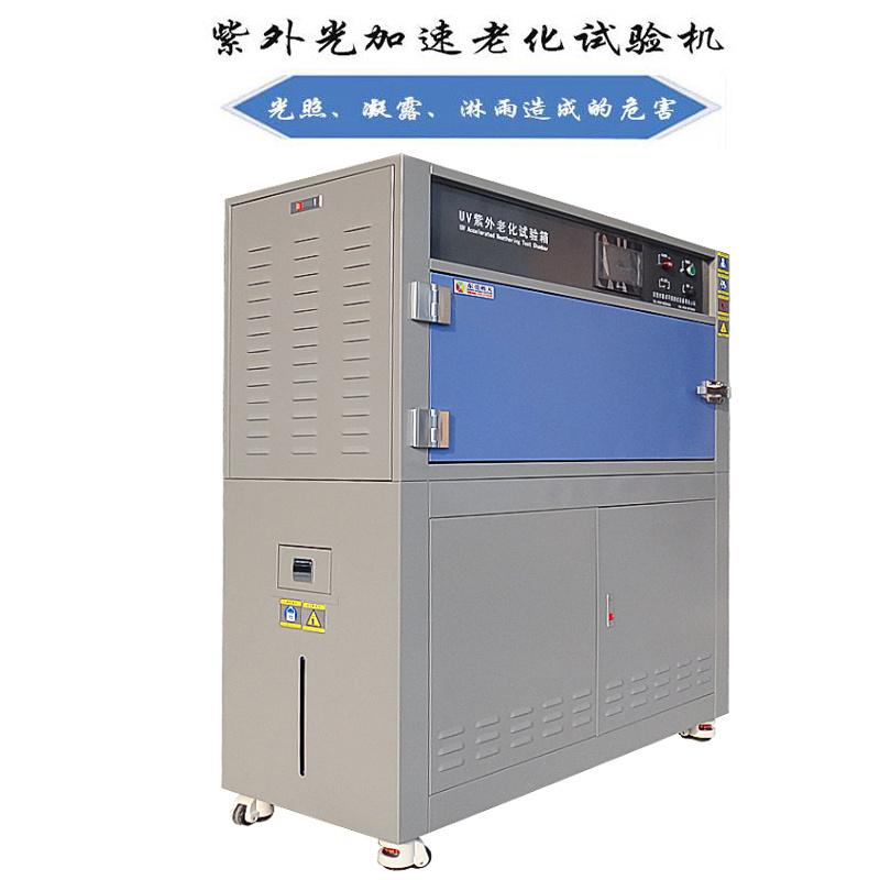 带电子眼紫外线老化试验箱UVA340 UVB313