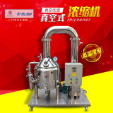 50L蜂蜜濃縮機 低溫真空濃縮機 全套蜂蜜生產設備