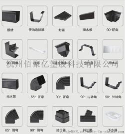 北京彩铝合金檐沟别墅屋檐天沟雨水槽檐槽雨水管排水槽
