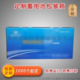 电子产品包装盒厂家蓄电池包装箱定制
