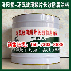 环氧玻璃鳞片长效防腐涂料、现货销售、供应销售