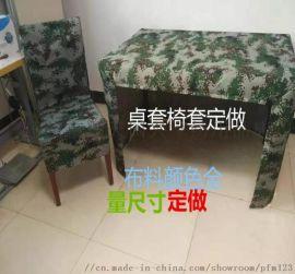 迷彩桌布椅套桌套供应外贸出口