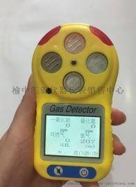 商洛四合一氣體檢測儀,商洛氣體檢測儀