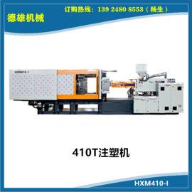 德雄机械 卧式曲肘 伺服注塑机 HXM410-I