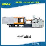 德雄機械 臥式曲肘 伺服注塑機 HXM410-I