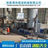 PP PE板材生产线 薄膜造粒设备
