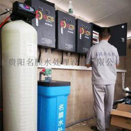 贵州洗衣房软水机 小型软化水设备 贵阳名膜