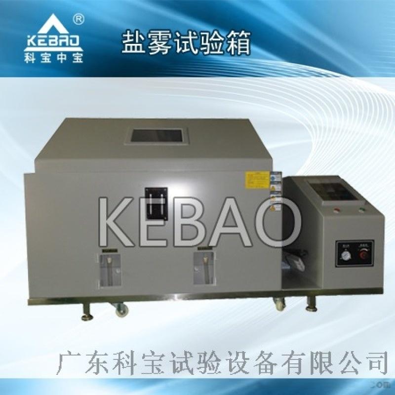 90复合式盐雾试验箱 恒温恒湿循环盐雾试验箱