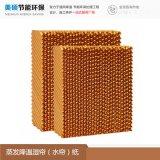 廠家直供優質降溫水簾 水簾紙 溼簾紙  降溫水簾牆