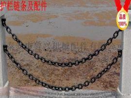 鲁兴黑漆镀锌20mm护栏链条及护栏连接配件