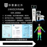 醫用紅外熱成像儀健康管理系統KIR-2008A