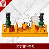 濮阳铁路隧道工字钢钢结构加工工字钢弯曲机厂家