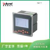 三相多功能全参量网络电力仪表 大屏幕点阵式全中文菜单 安科瑞ACR230ELH