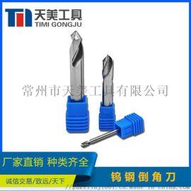 硬质合金刀具 钨钢倒角铣刀 可涂层 支持非标订制
