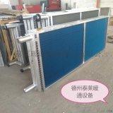 中央空调蒸发器厂家风机热交换器铝翅片表冷器