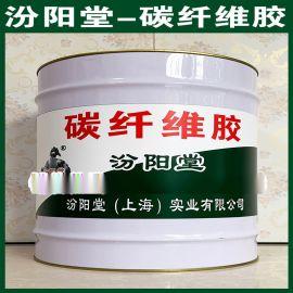 碳纤维胶、良好的防水性能、碳纤维胶