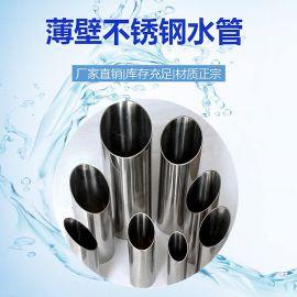 薄壁304不锈钢给水管家用卫生级不锈钢抛光圆管