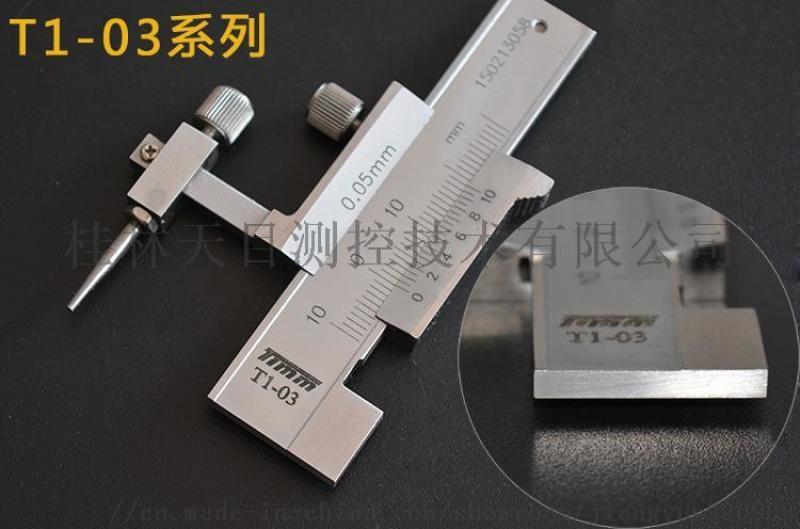 T1-03游标面差尺 汽车检测工具
