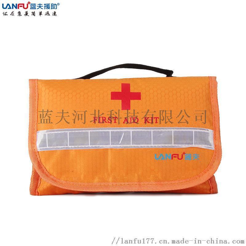 蓝夫急救包便携式家庭护理包车载旅游户外防护包