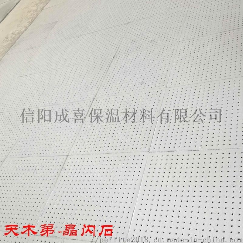 织布钢结构厂房吊顶用珍珠岩吸声板