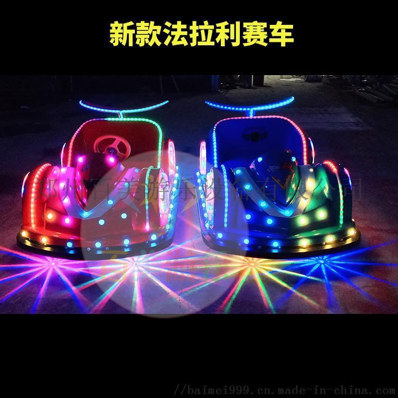 江蘇蘇州新款碰碰車,廣場發光車趕緊下單有現貨