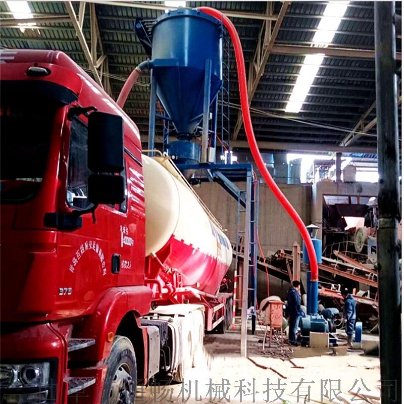 粉煤灰气力输送机 无尘干灰清库机 建材粉料装车机