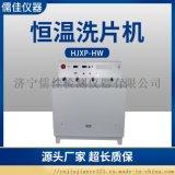 儒佳RJXP-HW工业底片恒温洗片机