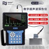 钢结构焊接检测仪器超声波探伤仪