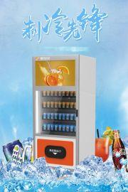 无人售货机 饮料机 自动贩卖机