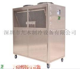 九本牌不锈钢工业冷水机