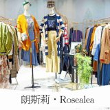 朗斯莉品牌折扣女装时尚爆款秋装剪标货源