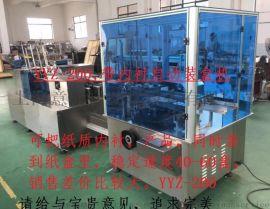 上海意元面膜包装机灌装机全自动装盒机