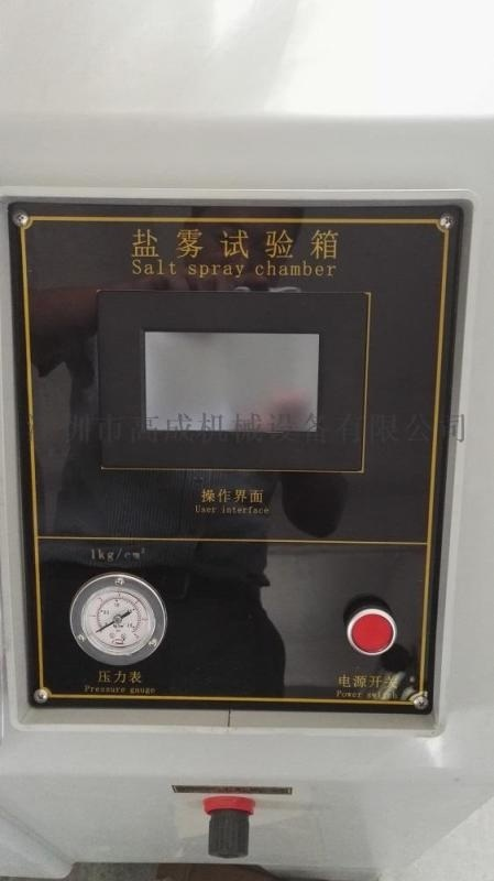深圳高成GC-1600A2触控智能型盐雾试验箱