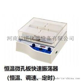 北京恒温微孔板快速振荡器恒温调速定时厂家直销