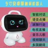 霸王花安卓9寸触屏智能机器人早教机, 语音唤醒对讲