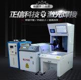 广东  不锈钢水龙头激光焊接机,激光设备厂家直售