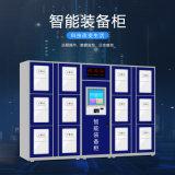 检察院30门rfid智能装备柜 指纹智能装备保管柜