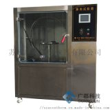 箱式淋雨試驗箱,IPX3/X4淋雨試驗機