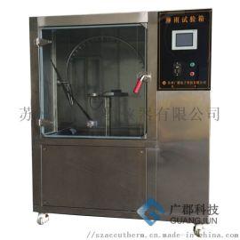 箱式淋雨试验箱,IPX3/X4淋雨试验机